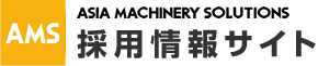 ASIA MACHINERY SOLUTIONS 採用情報サイト